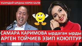 Самара Каримова ырдаган ырды Арген Тойчиев эзип ырдап коюптурго.