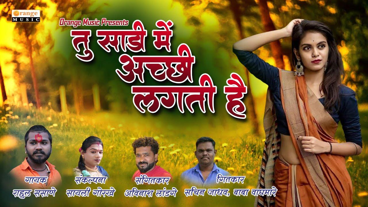 Download New Hindi Song : Tu Sadi Me Acchi Lagti Hai Rahul Sasane Lyrics
