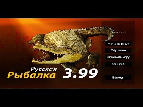 Русская Рыбалка 3.99 Обзор.  Что нового.