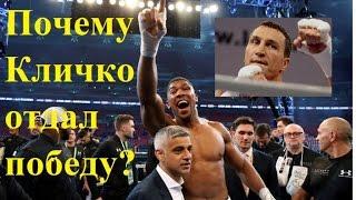 Почему Кличко отдал победу с Джошуа? Новости бокса