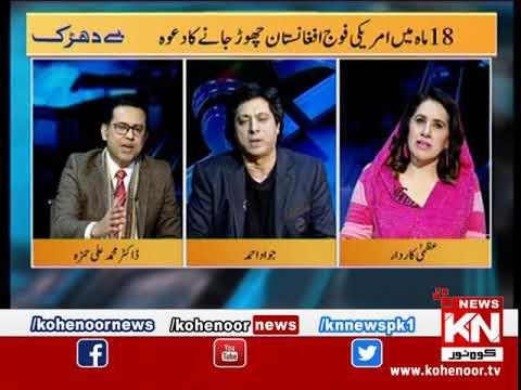 BayDharak 27 January 2019 | Kohenoor News Pakistan