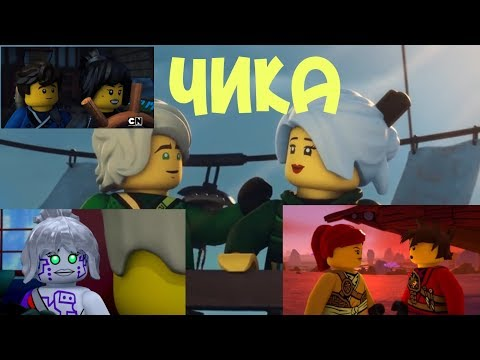 [Ninjago] Ллойд,Харуми Зейн,Пиксель Кай,Скайлор, Джей,Ния. - Чика