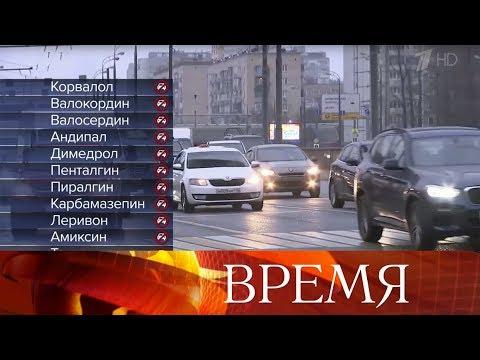 В России некоторые лекарства при употреблении их водителями могут приравнять к алкоголю и наркотикам