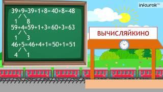 Математика 2 класс .Письменное сложение двузначных чисел с переходом через десяток