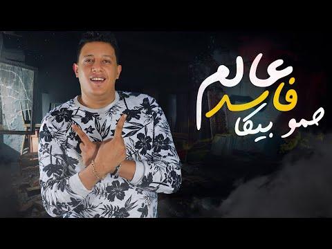 مهرجان عالم فاسد - مهرجانات 2020 - حمو بيكا - مودي امين - قدوره - اغاني 2020