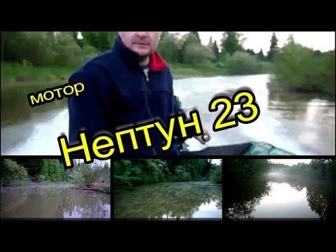 лодочный мотор НЕПТУН 23  (р.китат).бобёр.лодка орион 10