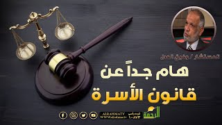 هام جداً عن قانون الأسرة برنامج مستشارك القانوني مع المستشار وفيق العدل