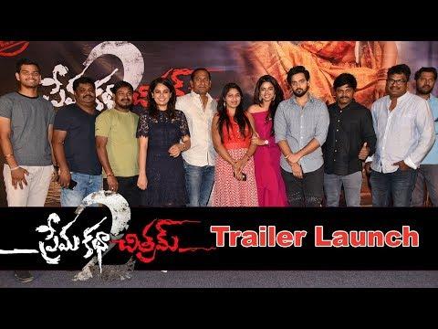 Prema Katha Chitram 2 Movie Trailer Launch