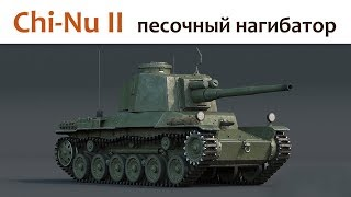🎮 Chi-Nu II - нагибатор лоулэвелов