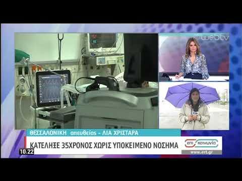 Θεσσαλονίκη | Κατέληξε 35χρονος χωρίς υποκείμενο νόσημα | 21/04/2020 | ΕΡΤ