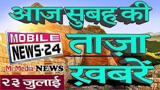 आज की ताजा ख़बरें | Fatafat khabren |  Nonstop News | Taja Khabren | News Headlines | Mobilenews 24.
