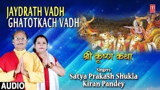 Jai Drath Vadh, Ghatotkach Vadh I SATYA PRAKASH SHUKLA, KIRAN PANDEY I Shree Krishna Katha