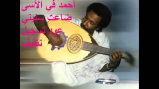 مصطفى سيد أحمد في الأسى ضاعت سنيني عود نظيف مع ملف صوتي تحميل MP3