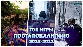 ТОП-14 Постапокалиптических игр 2018-2011 года