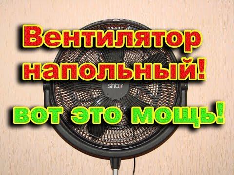 Обзор вентилятора Sinbo SF 6770