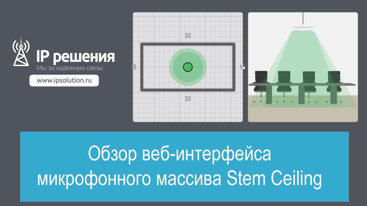 Обзор веб-интерфейса микрофонного массива Stem Ceiling от компании Stem Audio.  (2 часть)