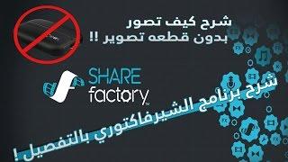 كيف تسوي مونتاج ببرنامج الشير فاكتوري بالتفصيل ! | How to editing with share factory