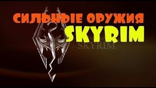 Сильные оружия в Skyrim V-Эбонитовый Клинок