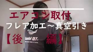 ルームエアコン取付【後半】フレア加工・真空引き