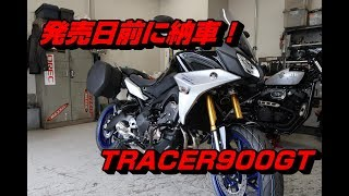 【motovlog】#4発売日前納車!  TRACER900GT   簡単なインプレ・レビュー YAMAHA 2018 新型 トレーサ900GT【北海道1号車】