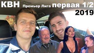 Косяковобзор КВН первая 1/2 Премьер лига 2019