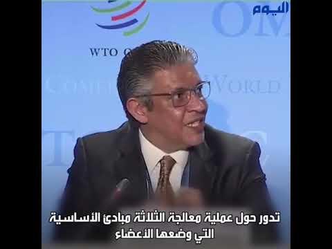 مرشح المملكة لإدارة «التجارة العالمية» : المنظمة في حالة ركود وأتطلع لإصلاحها