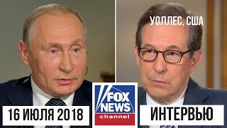 "Интервью Владимира Путина телеканалу ""Fox News"" (США). 16 июля 2018"