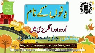 Hindi Urdu Days of the Week - ฟรีวิดีโอออนไลน์ - ดูทีวี