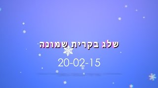 preview picture of video 'Snow In Kiryat Shmona 20 02 15'