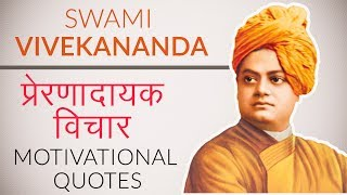 Swami Vivekananda Motivational Quotes | Swami Vivekananda Motivational Video - Download this Video in MP3, M4A, WEBM, MP4, 3GP