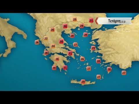 ΔΕΛΤΙΟ ΚΑΙΡΟΥ με τον Σάκη Αρναούτογλου   09/06/2020   ΕΡΤ