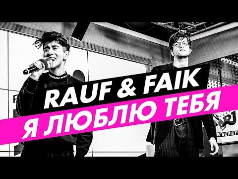 Rauf & Faik  - Я ЛЮБЛЮ ТЕБЯ на Радио ENERGY!