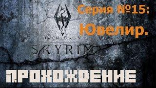 Прохождение игры TES V: Skyrim. Серия № 15: Ювелир.