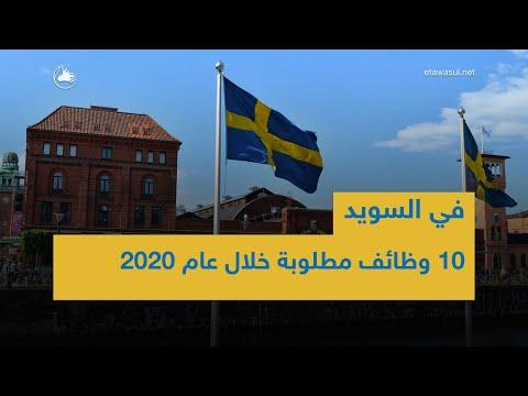 هذه أبرز الوظائف التي تطلبها السويد خلال عام 2020