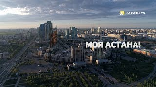 «Моя Астана» фильм Каната Бейсекеева
