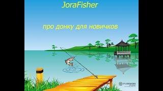 Донка для новичков. Русская Рыбалка4