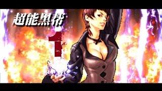 Supernaturals Gangster - 01 (Español) [Flash Animation]