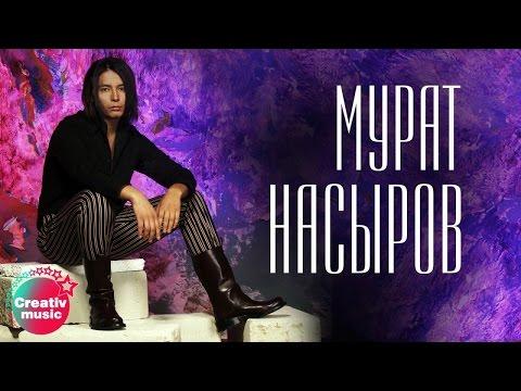 Мурат Насыров - Мальчик хочет в Тамбов (Official video)