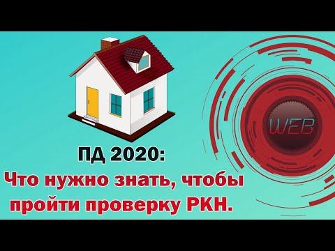 🔴Персональные данные в сфере ЖКХ — что нужно знать, чтобы пройти проверку РКН (2020)
