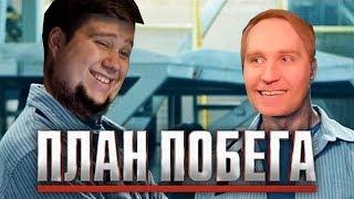 ОЛЕГ БРЕЙН И АЛЕКС ПОЗИТИВ ОЗВУЧИВАЮТ ПЛАН ПОБЕГА