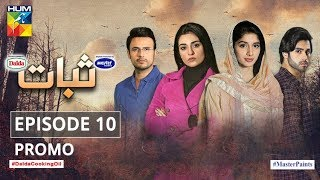 Sabaat Episode 10 Promo | Digitally Presented by Master Paints | Digitally Powered by Dalda | HUM TV
