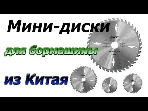 Мини-диски из Китая для бор-машинки. Обзор и тест.