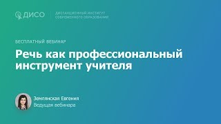"""Вебинар """"Речь как профессиональный инструмент педагога"""""""