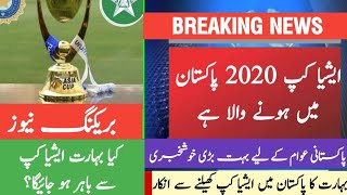 If India Refuse To Play Asia Cup 2020 In Pakistan Then India Will Ruled Out From Asia Cup 2020