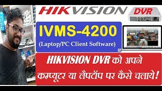 Hikvision Software Run as Admin Workaround - hmong video