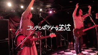 コンテンポラリーな生活ライブ@下北沢SHELTER (2015/02/23)