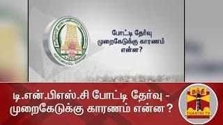 டி.என்.பிஎஸ்.சி போட்டி தேர்வு - முறைகேடுக்கு காரணம் என்ன? | TNPSC Scam | Group 4