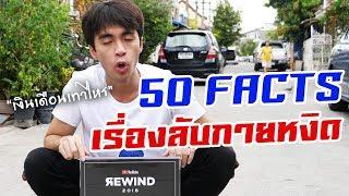 50 เรื่องลับของกายหงิด | 50 Facts About Me