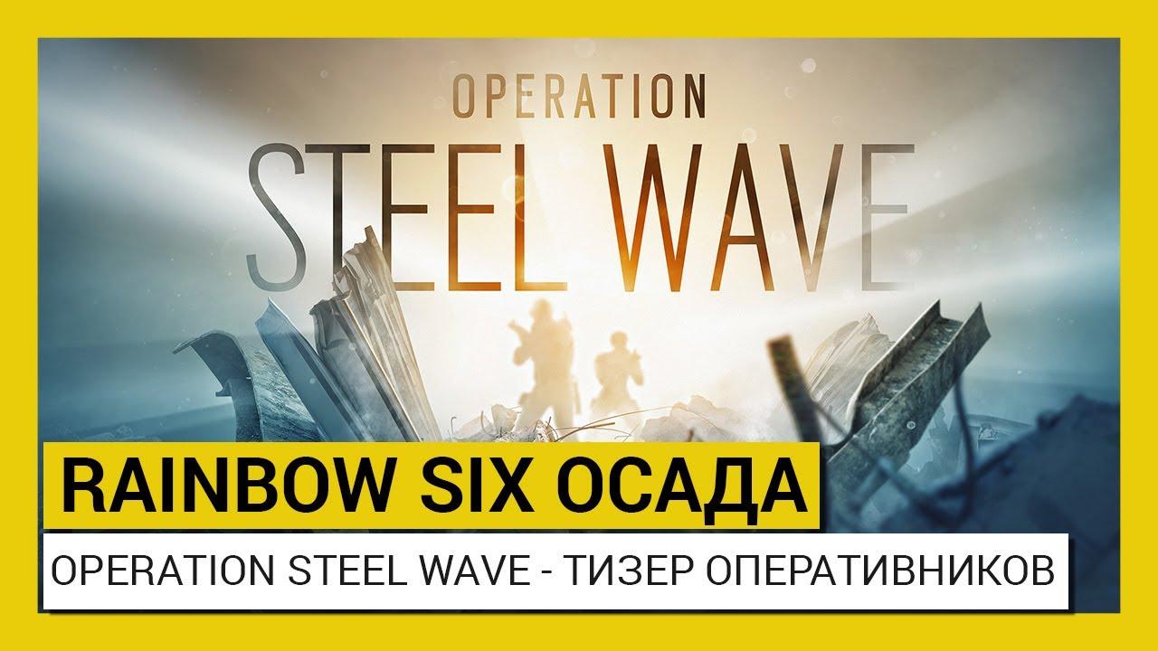 Тизер оперативников в новом сезоне игры Tom Clancy's Rainbow Six Siege