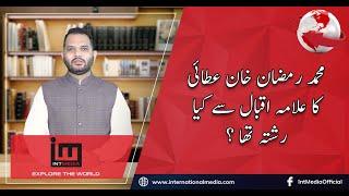 Muhammad Ramzan Khan Attai ki khani ? | Abid Iqbal Khari | IM Tv
